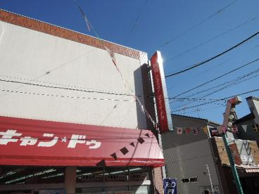 Can★Do 東尾久店(100円ショップ)の画像3