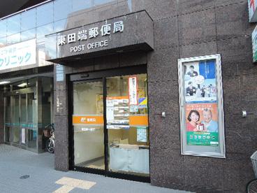東田端郵便局の画像1