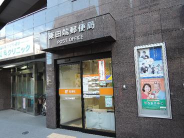 東田端郵便局の画像4