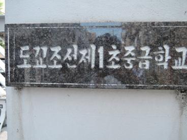 東京朝鮮第一初中級学校の画像2