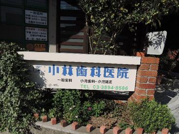 小林歯科医院の画像3