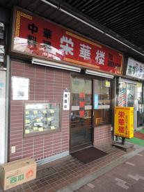 栄華楼(中華料理)の画像2