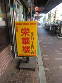 栄華楼(中華料理)の画像3