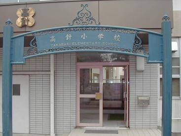 名古屋市立高針小学校の画像1