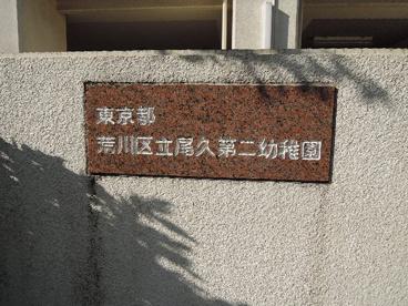 荒川区立 尾久第二幼稚園の画像5