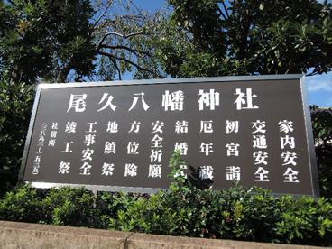 尾久八幡神社の画像5