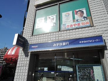 みずほ銀行 小台出張所(ATM)の画像1