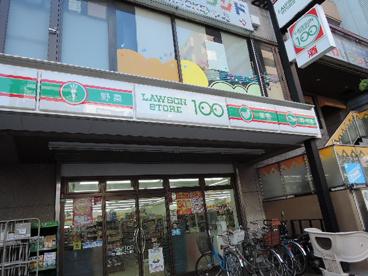 ローソンストア100 荒川西尾久三丁目店の画像1