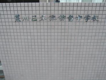 荒川区立 諏訪台中学校の画像4