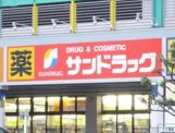 サンドラッグ太秦店