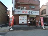 焼肉牛星 三河島店