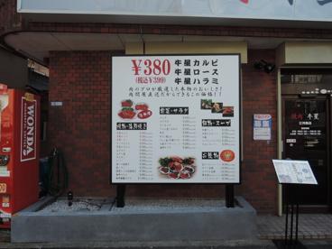 焼肉牛星 三河島店の画像3