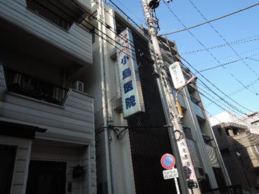 小島医院の画像2