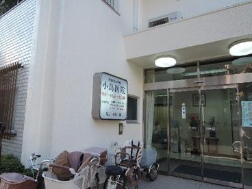 小島医院の画像3