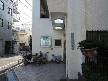 小島医院の画像4