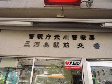 三河島駅前交番の画像2