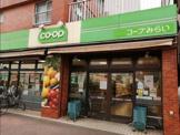 コープみらい ミニコープ高島平店