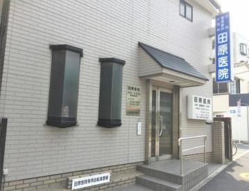 田原医院の画像1