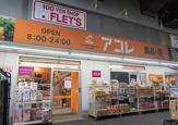 100YEN SHOP FLET'S(100円ショップフレッツ) アコレ綾瀬駅東店