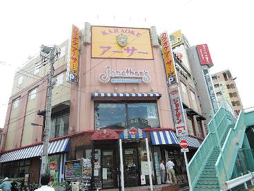 ジョナサン 大関横丁店の画像1