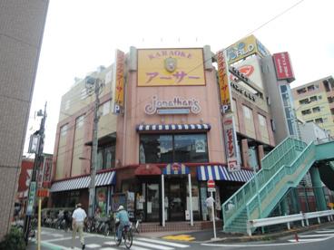 ジョナサン 大関横丁店の画像4