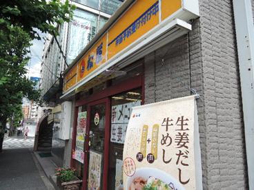 松屋 三ノ輪店の画像1