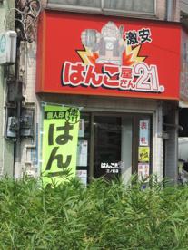はんこ屋さん21 三ノ輪店の画像1