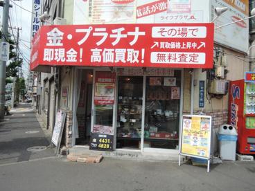 ライフプラザ(金・プラチナ買取専門店)の画像1