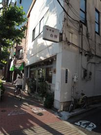 喫茶室 白樺の画像1