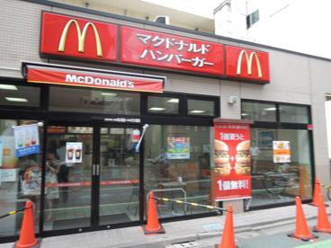 マクドナルド 三ノ輪オリンピック前店の画像1
