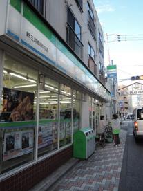 ファミリーマート 新三河島駅前店の画像1