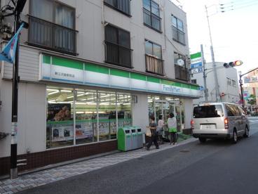 ファミリーマート 新三河島駅前店の画像2