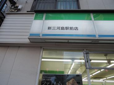 ファミリーマート 新三河島駅前店の画像3