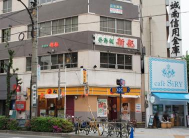 香港麺新記の画像1