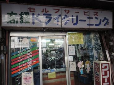 高野クリーニング店の画像1