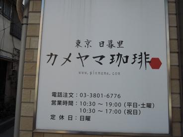 カメヤマ珈琲の画像2