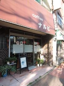 ナルビ(コーヒー専門店)の画像1
