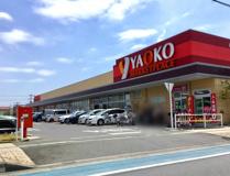 ヤオコー 羽生店