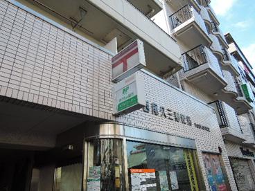 荒川西尾久三郵便局の画像2