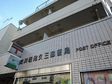 荒川西尾久三郵便局の画像3