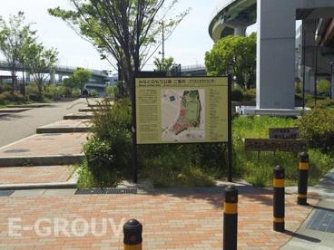 みなとのもり公園の画像2