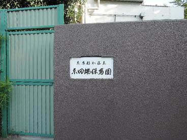 東田端保育園の画像4