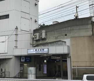 南太田駅の画像1