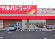 ツルハドラッグ 中野若宮店