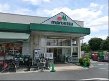 maruetsu(マルエツ) 中野若宮店