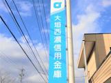 大垣西濃信用金庫楽田支店