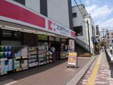 ココカラファイン 京成八幡駅前店