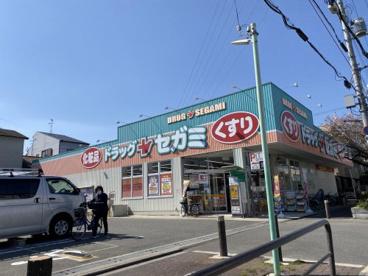 ドラッグセガミ守口藤田店の画像1