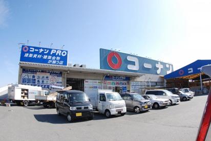 コーナンPRO 寝屋川仁和寺店の画像1