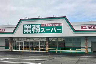 業務スーパー 小山ひととのや店の画像1